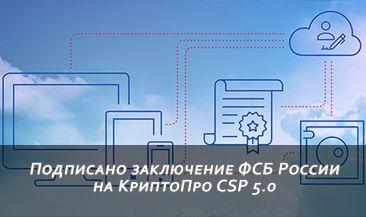 Подписано заключение ФСБ России на КриптоПро CSP 5.0