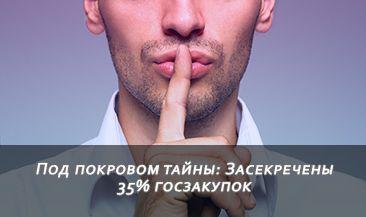 Под покровом тайны: Засекречены 35% госзакупок