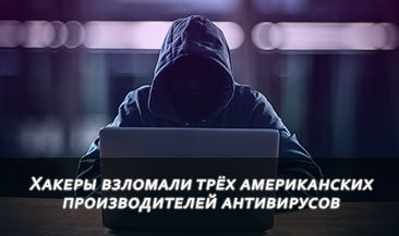 Хакеры взломали трёх американских производителей антивирусов