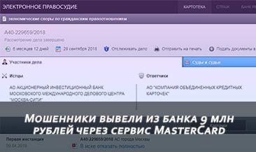 Мошенники вывели из банка 9 млн рублей через сервис MasterCard