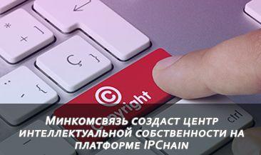 Минкомсвязь создаст центр интеллектуальной собственности на платформе IPChain