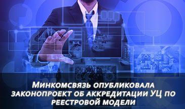 Минкомсвязь опубликовала законопроект об аккредитации УЦ по реестровой модели