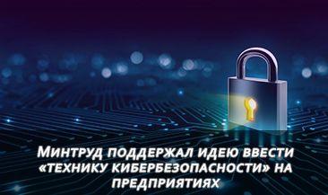 Минтруд поддержал идею ввести «технику кибербезопасности» на предприятиях