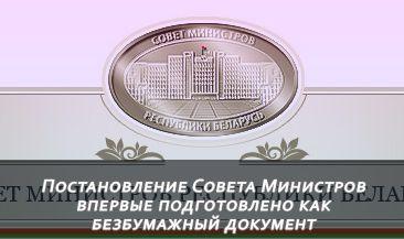 Постановление Совета Министров впервые подготовлено как безбумажный документ