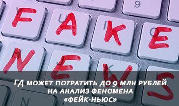 ГД может потратить до 9 млн рублей на анализ феномена «фейк-ньюс»