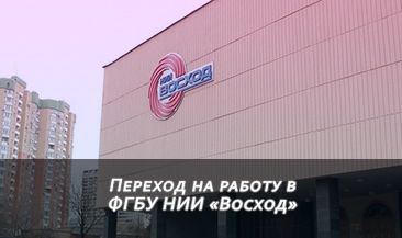 Переход на работу в ФГБУ НИИ «Восход»