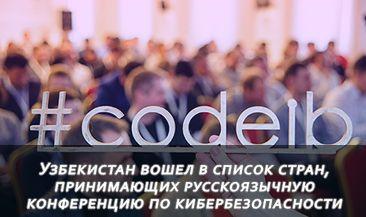 Узбекистан вошел в список стран, принимающих русскоязычную конференцию по кибербезопасности