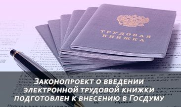 Законопроект о введении электронной трудовой книжки подготовлен к внесению в Госдуму