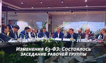 Изменения 63-ФЗ: Состоялось заседание рабочей группы