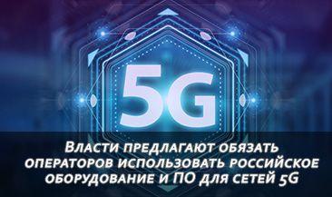 Власти предлагают обязать операторов использовать российское оборудование и ПО для сетей 5G
