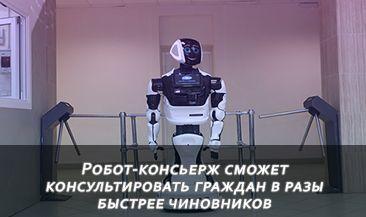 Робот-консьерж сможет консультировать граждан в разы быстрее чиновников