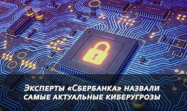 Эксперты «Сбербанка» назвали самые актуальные киберугрозы