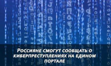 Россияне смогут сообщать о киберпреступлениях на едином портале