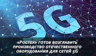 «Ростех» готов возглавить производство отечественного оборудования для сетей 5G