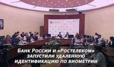 Банк России и «Ростелеком» запустили удаленную идентификацию по биометрии