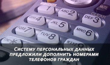 Систему персональных данных предложили дополнить номерами телефонов граждан