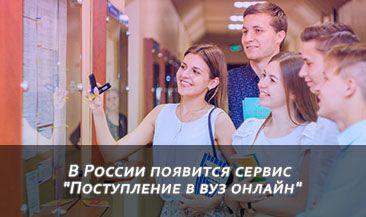 """В России появится сервис """"Поступление в вуз онлайн"""""""
