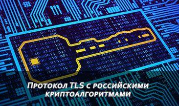Протокол TLS с российскими криптоалгоритмами