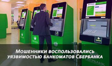 Мошенники воспользовались уязвимостью банкоматов Сбербанка