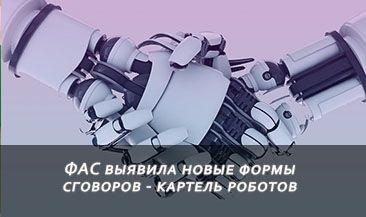 ФАС выявила новые формы сговоров - картель роботов