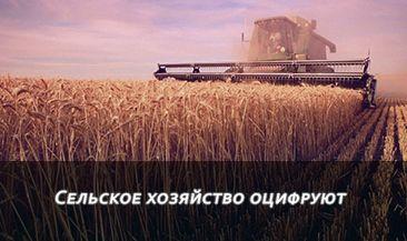 Сельское хозяйство оцифруют
