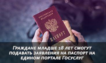 Граждане младше 18 лет смогут подавать заявления на паспорт на едином портале Госуслуг