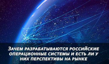 Зачем разрабатываются российские операционные системы и есть ли у них перспективы на рынке