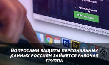 Вопросами защиты персональных данных россиян займется рабочая группа