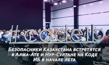 Безопасники Казахстана встретятся в Алма-Ате и Нур-Султане на Коде ИБ в начале лета