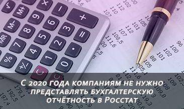 С 2020 года компаниям не нужно представлять бухгалтерскую отчётность в Росстат