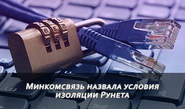Минкомсвязь назвала условия изоляции Рунета