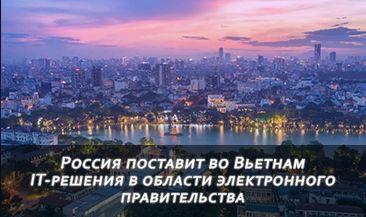 Россия поставит во Вьетнам IT-решения в области электронного правительства