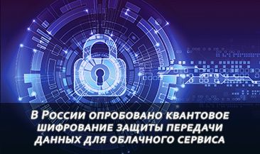 В России успешно опробовано квантовое шифрование защиты передачи данных для облачного сервиса