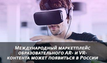 Международный маркетплейс образовательного AR- и VR-контента может появиться в России