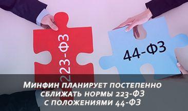 Минфин планирует постепенно сближать нормы 223-ФЗ с положениями 44-ФЗ
