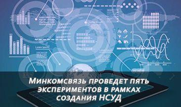 Минкомсвязь проведет пять экспериментов в рамках создания НСУД