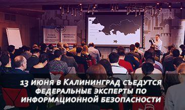 13 июня в Калининград съедутся федеральные эксперты по информационной безопасности