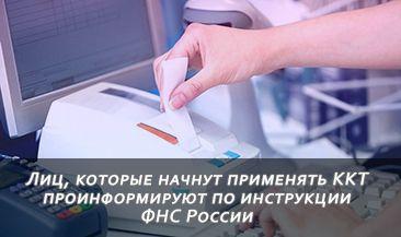 Лиц, которые начнут применять ККТ с 1 июля 2019 года, проинформируют по инструкции ФНС России