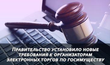 Правительство установило новые требования к организаторам электронных торгов по госимуществу