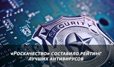 «Роскачество» составило рейтинг лучших антивирусов