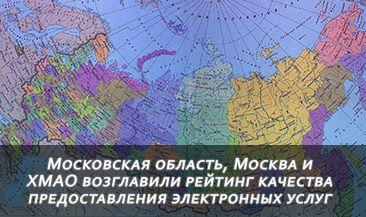 Московская область, Москва и ХМАО возглавили рейтинг качества предоставления электронных услуг