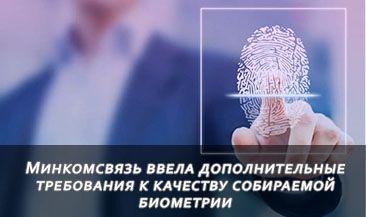 Минкомсвязь ввела дополнительные требования к качеству собираемой биометрии