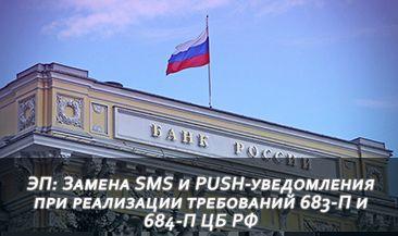 ЭП: Замена SMS и PUSH-уведомления при реализации требований 683-П и 684-П ЦБ РФ