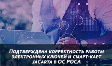 Подтверждена корректность работы электронных ключей и смарт-карт JaCarta в ОС РОСА