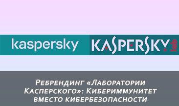 Ребрендинг «Лаборатории Касперского»: Кибериммунитет вместо кибербезопасности
