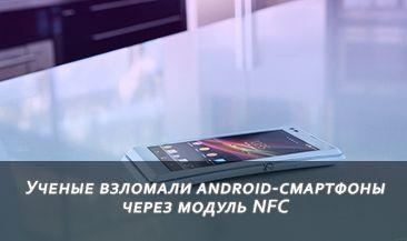 Ученые взломали android-смартфоны через модуль NFC