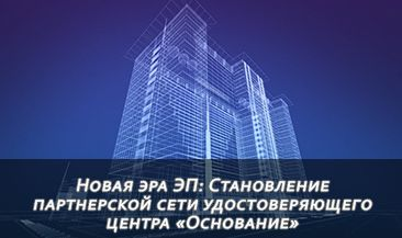 Новая эра ЭП: Становление партнерской сети удостоверяющего центра «Основание»