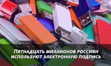 Пятнадцать миллионов россиян используют электронную подпись