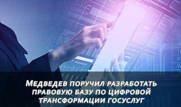 Медведев поручил разработать правовую базу по цифровой трансформации госуслуг