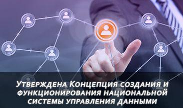 Утверждена Концепция создания и функционирования национальной системы управления данными